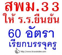 เยี่ยมเลย! สพม.33 ให้โรงเรียนยืนยันตำแหน่งว่างเรียกบรรจุ 60 อัตรา - ภาษาไทยมากสุด 16 อัตราครับ