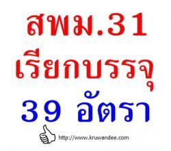 สพม.31 เรียกบรรจุครูผู้ช่วย จำนวน 39 อัตรา - รายงานตัว 11 ธันวาคม 2556