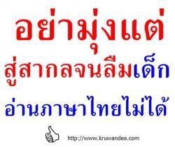 อย่ามุ่งแต่สู่สากลจนลืมเด็กอ่านภาษาไทยไม่ได้