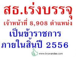 ของขวัญปีใหม่ กระทรวงสาธารณสุข เร่งบรรจุเจ้าหน้าที่ 8,908 ตำแหน่ง เป็นข้าราชการ