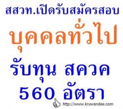 สสวท.เปิดรับสมัครทุนสควค 560 อัตรา สำหรับบุคคลทั่วไป - ตั้งแต่บัดนี้ ถึง 6 ม.ค.2557