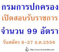 กรมการปกครอง เปิดสอบรับราชการ จำนวน 99 อัตรา รับสมัคร 6-27 ธันวาคม 2556
