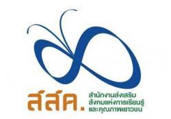 ผลสำรวจทักษะแรงงานไทยแพ้รุ่ย
