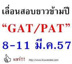 """เลื่อนสอบยาวข้ามปี """"GAT/PAT"""" 8-11 มี.ค.57"""