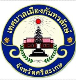 เทศบาลเมืองกันทรลักษ์ เปิดสอบบรรจุรับราชการ จำนวน 12 อัตรา - รับสมัคร 16 ธ.ค. ถึง 9 ม.ค.2557