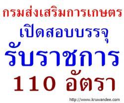 ข่าวดี! กรมส่งเสริมการเกษตร เปิดสอบรับราชการ 110 อัตรา รับสมัคร 16 ธ.ค.56 - 8 ม.ค.57