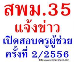 สพม.35 แจ้งข่าวเปิดสอบครูผู้ช่วย ครั้งที่ 2/2556