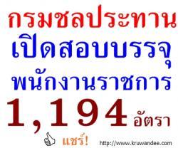 กรมชลประทาน เปิดสอบพนักงานราชการ จำนวน 1,194 อัตรา - รับสมัคร 6-14 ม.ค.2557