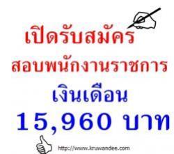 โรงเรียนหนองเรือวิทยา เปิดสอบพนักงานราชการครู - เงินเดือน 15,960 บาท