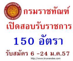 กรมราชทัณฑ์ เปิดสอบบรรจุรับราชการ จำนวน 150 อัตรา