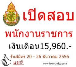 เปิดสอบพนักงานราชการ  เงินเดือน 15,960 บาท - รับสมัคร 20-26 ธ.ค.2556