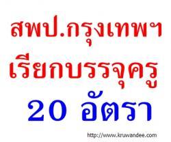 สพป.กรุงเทพฯ เรียกบรรจุครูผู้ช่วย 20 อัตรา - รายงานตัว 24 ธ.ค.2556