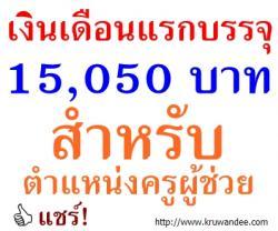 เงินเดือนแรกบรรจุ 15,050 บาท สำหรับตำแหน่งครูผู้ช่วย