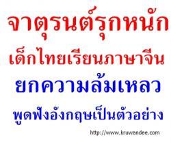 จาตุรนต์รุกหนักเด็กไทยเรียนภาษาจีน ยกความล้มเหลวพูดฟังอังกฤษเป็นตัวอย่าง/เน้นต้องสื่อสารได้/ฝึกห้องละ30คน