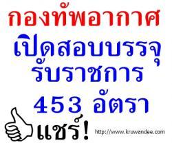 กองทัพอากาศ เปิดสอบบรรจุรับราชการ 453 อัตรา - รับสมัคร 15 มกราคม - 5 มีนาคม 2557