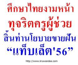 """ศึกษาไทยงามหน้าทุจริตครูผู้ช่วย - สิ้นท่านโยบายขายฝัน """"แท็บเล็ต' 56"""""""