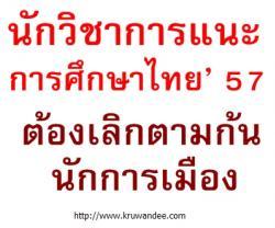 นักวิชาการแนะ การศึกษาไทย' 57 ต้องเลิกตามก้นนักการเมือง