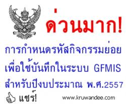 ด่วนมาก ที่ ศธ 04002/ว 3474 เรื่อง การกำหนดรหัสกิจกรรมย่อยเพื่อใช้บันทึกในระบบ GFMIS สำหรับปีงบประมาณ พ.ศ.2557