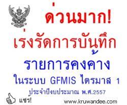 ด่วนมาก! เร่งรัดการบันทึกรายการคงค้างในระบบ GFMIS ไตรมาส 1 ประจำปีงบประมาณ 2557