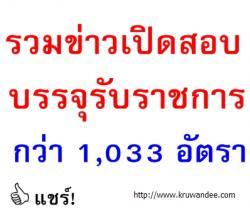 รวมข่าวเปิดสอบบรรจุรับราชการ กว่า 1,033 อัตรา