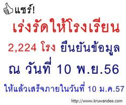 เร่งรัดให้สถานศึกษาที่ยังไม่ยืนยันข้อมูล ณ วันที่ 10 พ.ย.56 ดำเนินการให้แล้วเสร็จภายในวันที่ 10 ม.ค.57