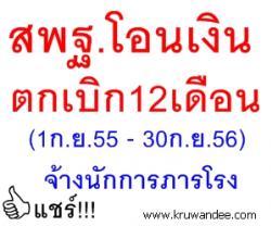 สพฐ.แจ้งโอนค่าตอบแทนจ้างนักการภารโรง ย้อนหลัง 12 เดือน (1ต.ค.55-30ก.ย.56)