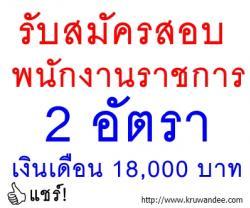 โรงเรียนบ้านหนองแวง เปิดสอบพนักงานราชการ จำนวน 2 อัตรา - รับสมัคร 10-17ม.ค.2557