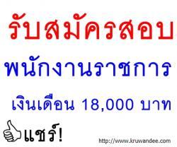 โรงเรียนบ้านบัวทุ่ง เปิดสอบพนักงานราชการ เงินเดือน 18,000 บาท - รับสมัคร 6-10 ม.ค.2557