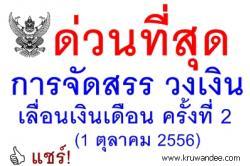 ด่วนที่สุด ที่ ศธ 04009/ว131 การจัดสรรวงเงินเลื่อนเงินเดือน ครั้งที่ 2(1 ตุลาคม 2556)