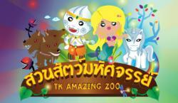 วันเด็กนี้! TK park ชวนน้องๆ ตะลุย TK Amazing Zoo สวนสัตว์มหัศจรรย์