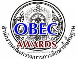 สพฐ.แจ้งเรื่อง กรอบการดำเนินงานประกวดรางวัลทรงคุณค่า สพฐ. (OBEC AWARDS) ประจำปี 2556