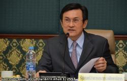 ข่าวสำนักงานรัฐมนตรี 9/2557 - ผลการประชุมกระทรวงศึกษาธิการ ครั้งที่ 1/2557