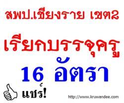 สพป.เชียงราย เขต 2 เรียกบรรจุครูผู้ช่วย จำนวน 16 อัตรา - รายงานตัว 15 มกราคม 2557
