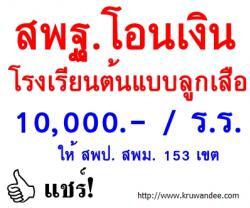 สพฐ.แจ้งโอนเงินโรงเรียนต้นแบบลูกเสือ สพฐ. โรงละ 10,000 บาท ให้ สพป. สพม. 153 เขต