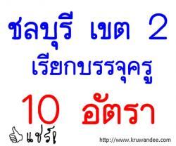 สพป.ชลบุรี เขต 2 เรียกบรรจุครูผู้ช่วย 10 อัตรา - รายงานตัว 17 มกราคม 2557