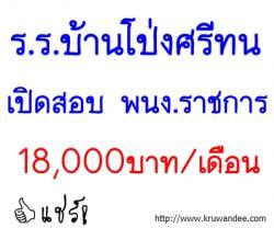 โรงเรียนบ้านโป่งศรีโทน เปิดสอบพนักงานราชการ เงินเดือน 18,000 บาท - รับสมัคร 13-17 ม.ค.2557