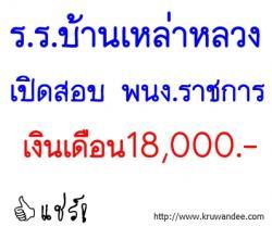 โรงเรียนบ้านเหล่าหลวง เปิดสอบพนักงานราชการ เงินเดือน 18,000 บาท - รับสมัคร 22-28 ม.ค.2557