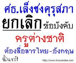 ศธ.เล็งชงคุรุสภา ยกเลิกข้อบังคับครูต่างชาติต้องสื่อสารไทย-อังกฤษ