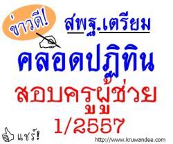 สพฐ.เตรียมคลอดปฏิทินสอบครูผู้ช่วย 1/2557