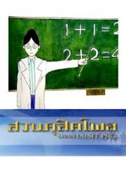 โพลเผยดัชนีครูไทยปี56 ได้ 7.8 จากเต็ม 10 พบยังสอนเน้นท่องจำ