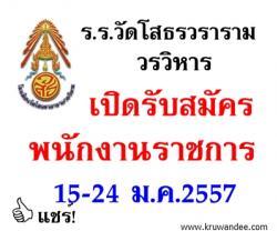 โรงเรียนวัดโสธรวรารามวรวิหาร เปิดสอบพนักงานราชการ - รับสมัคร 15-24 ม.ค.2557