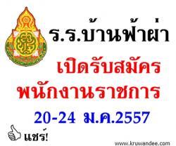 โรงเรียนบ้านฟ้าผ่า เปิดสอบพนักงานราชการ เงินเดือน 15,960 บาท - รับสมัคร 20-24 ม.ค.2557