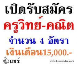 สพป.เพชรบุรี เขต 2 เปิดสอบครูวิทย์-คณิต จำนวน 5 อัตรา - รับสมัคร 17-23 มกราคม 2557