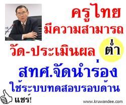 ครูไทยมีความสามารถวัด-ประเมินผลต่ำ สทศ.จัดนำร่องใช้ระบบทดสอบรอบด้าน