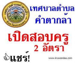 เทศบาลตำบลคำตากล้า เปิดสอบครู จำนวน 2 อัตรา - รับสมัคร 16-24 มกราคม 2557