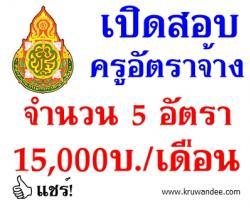 สพป.เพชรบุรี เขต 2 เปิดสอบครูอัตราจ้าง จำนวน 5 อัตรา (เงินเดือน15,000บาท) - รับสมัคร 17-23 มกราคม 2557