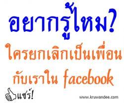 อยากรู้ไหม? ใคร ลบเรา ออกจากเพื่อน ใน facebook บ้าง? Unfriends Notify ช่วยคุณได้