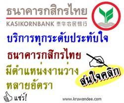 บริการทุกระดับประทับใจ! ธนาคารกสิกรไทย เปิดรับสมัครงานหลายอัตรา - ยื่นใบสมัครออนไลน์ตั้งแต่วันนี้