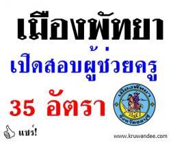 เมืองพัทยา เปิดสอบบรรจุผู้ช่วยครู จำนวน 35 อัตรา - รับสมัคร 27 มกราคม 2557 ถึงวันที่ 14 กุมภาพันธ์ 2557