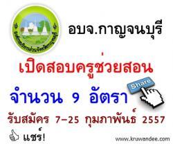 อบจ.กาญจนบุรี เปิดสอบครูช่วยสอน จำนวน 9 อัตรา - รับสมัคร 7-25 กุมภาพันธ์ 2557